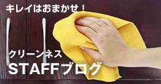 大阪府堺市 清掃のクリーンネス STAFFブログ