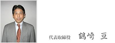 有限会社クリーンネス 代表取締役 鶴崎 亘 ビルクリーニング技能士